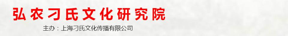 弘农永利棋牌游戏中心下载文化研究院.jpg
